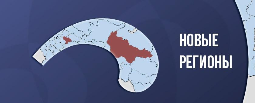 new_regions