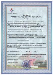 Выписка из реестра резидентов технопарка